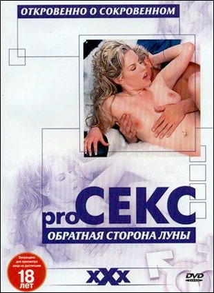 Про Секс: Обратная сторона луны / Pro Sex: The other side of the moon (2002) DVDRip | Rus