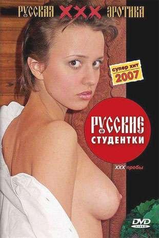 Русские студентки: XXX пробы / Russian students: XXX Sample (2004) DVDRip |