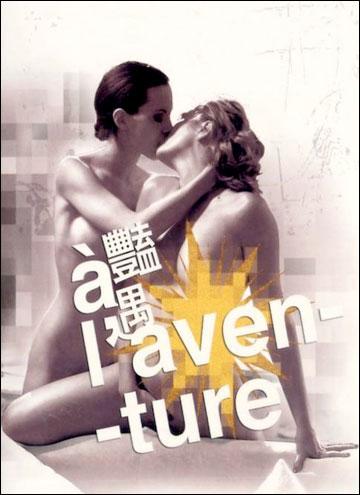 Интимные приключения / A l'aventure (2009) DVDRip | Rus |
